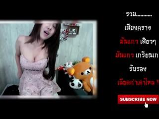 Thai Idol Munkaw Attractive Moaning Compilations รวม มันแกว คราง